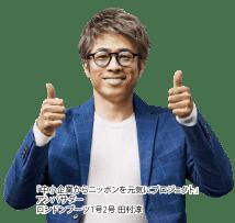 「中小企業からニッポンを元気にプロジェクト」アンバサダーロンドンブーツ1号2号 田村淳