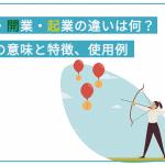 日本政策金融公庫で借入を申し込む際の必要書類