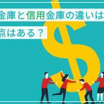 コロナ禍で起業するスタートアップは銀行からの融資を受けられる?