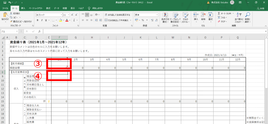 資金繰り表とは?経営者のための資金繰り表の活用法と作り方