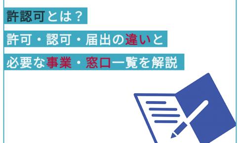 銀行融資を受けるための必要書類|法人設立1年目で融資を受けるために