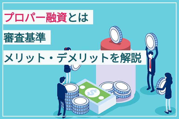 プロパー融資とは 審査基準、メリット・デメリットを解説