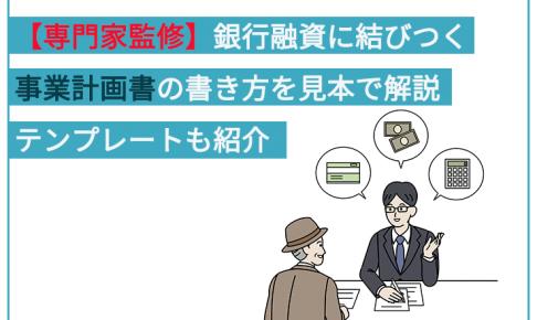 【専門家監修】銀行融資に結びつく事業計画書の書き方を見本で解説|テンプレートも紹介