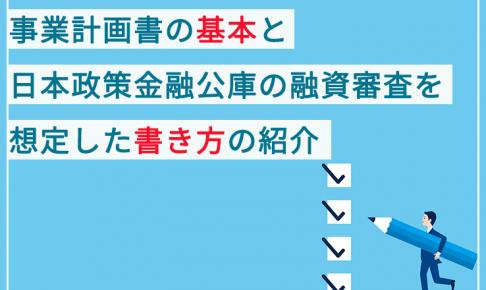 日本政策金融公庫の追加融資でみられる審査ポイント