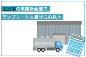 運送業の事業計画書のテンプレートと書き方の見本 実例サンプル付