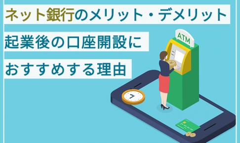 ネット銀行のメリット・デメリット|起業後の口座開設におすすめする理由
