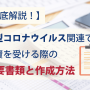 【徹底解説!】新型コロナウイルス関連で融資を受ける際の必要書類と作成方法